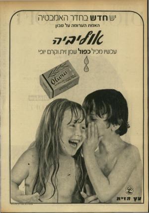 העולם הזה - גליון 1731 - 4 בנובמבר 1970 - עמוד 6 | יש חדש בחדר האמבטיה האמת הערומה על סבון עכשיו מטל כפול שמן זית וקרם יופי פרסום א. סל. ססודיו רם. צלום