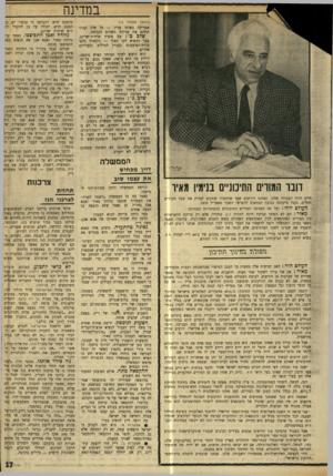 העולם הזה - גליון 1732 - 11 בנובמבר 1970 - עמוד 17 | הצעה זו הושמעה לראשונה, בשעתו, על־ידי אלוף (מיל ).מתי פלד, המיזרחן הלומד עתה בלוס־אנג׳לס.