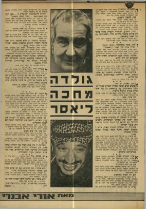 העולם הזה - גליון 1732 - 11 בנובמבר 1970 - עמוד 9 | הם רוצים להקים מדינה פלסטינית בכל רחבי ארץ־ישראל, אחרי חיסול מדינת־ישראל. המתונים שבקירבם מוכנים להקים מדינה פלסטינית מחוץ לגבולות ישראל. … המצטיינת בהיגיון