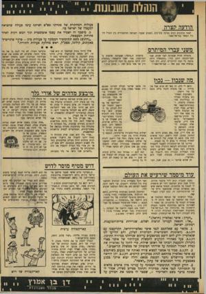 העולם הזה - גליון 1733 - 18 בנובמבר 1970 - עמוד 11 | מיבצע מדהים של אורי גלר זה ימים אחדים שפרשת פגישתו של אורי גלר עם סופיה לורן, והתצלום שהנציח מעמד היסטורי זה, אינם נותנים לי מנוח. … ״אורי גלר הוא גאון׳ שרק