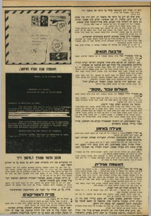 העולם הזה - גליון 1733 - 18 בנובמבר 1970 - עמוד 15   היא זו: מניין ידע העתונאי בכלל על קיומו של מיסמך זה? השבוע אמר :״שמעתי מפי מודיע...״ איזה מודיע? שום אדם לא ידע על קיומו של מיסמך־ זה. הוא היה סוד כמוס. על
