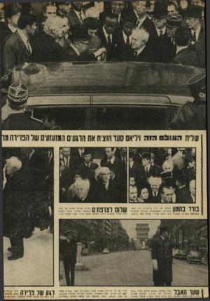 העולם הזה - גליון 1733 - 18 בנובמבר 1970 - עמוד 18   ךךן11י   1רעמתו של דויד בן־גוריון בין ואשי ך 1ך ן המדינות המצטופפים בכניסה לכנסיית 1 1 -1י נוטודאם בפאריס. מאחורי ביג׳י נראה שגריר ישראל אשר בן־נתן. 1 ! 1 *1 \