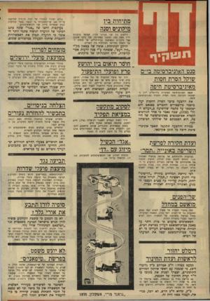 העולם הזה - גליון 1733 - 18 בנובמבר 1970 - עמוד 2 | בכתב המינוי המקורי של ועדה מיוחדת שהוקמה על־ידי סגן שריד,תחבורה גד יעקבי, נאמר שהוועדה תבחן אפשרות מיזוג שני הקואופרטיבים. מתיחות בין מיקוניס וסנה היחסים בין
