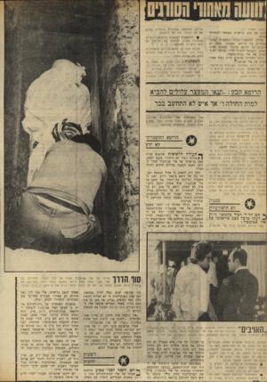 העולם הזה - גליון 1733 - 18 בנובמבר 1970 - עמוד 20   ;המשך מעמוד )17 יקבע אם מצב בריאותו מאפשר להחזיקו בכלא. תחילה התחמקו קציני המשטרה ממתן אפשרות כזו ׳לרופא, בטענה :״אתם לא סומכים על הרופא שלנו?״ לבסוף, לאתר