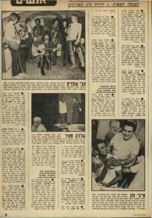העולם הזה - גליון 1733 - 18 בנובמבר 1970 - עמוד 5 | הצבעה חשאית 6 ,קוולות מ 4-מצביעים אחת ההערות חסרות־הטעם ביותר שהושמעו עד כה בכנסת, נאמרה השבוע על־ידי ח״כ שלמה לוריגץ מאגודת- ישראל. כדי להצדיק את שיחדור