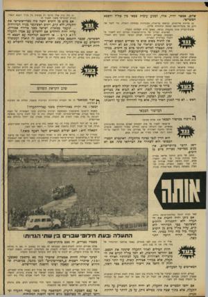 העולם הזה - גליון 1734 - 25 בנובמבר 1970 - עמוד 13 | התעלה (בעת חירוב׳ שבו״ בין שתי הגדות) אולי זה היה נכון לפני שנתיים, כאשר פורסמו רעיונותיו של מתי פלד. אין זה נכון כיום.