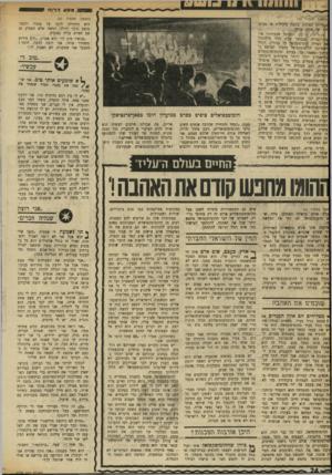 העולם הזה - גליון 1735 - 2 בדצמבר 1970 - עמוד 25 | הניו-יודק טיימס, המכובד שבעיתוני אר־צוה־הברית, שבמשך שנים נזהר מלהזכיר את המילה הומוסקסואל על עמודיו, התיר לאחרונה להומוסקסואל מוצהר לפרסם ־׳ עיתון מאמר על