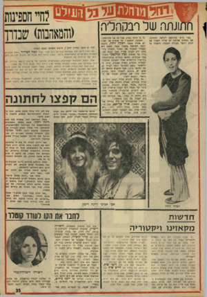 העולם הזה - גליון 1735 - 2 בדצמבר 1970 - עמוד 36 | ומי אומרת את זאת? לא אחרת מאשר רבקה זוהר, כוכבת הזמר השופעת ביטחון עצמי. … ״אני מוכרחה להביא לסבתי את הנין הראשון.״ לאלה שמתעניינים מה עלה בגורלו של חברה