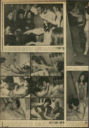 העולם הזה - גליון 1737 - 16 בדצמבר 1970 - עמוד 19   ער הסכין מאכילה לילי א ביזן את אחד הרחובותיי ם הרבים, שהיוו את מרכז־העליצות של המסיבה ב־מאבדים. האורחים הבוהמייס, שרובם באו משום־מה בידיים ריקות, היו עליזים