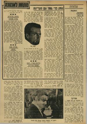 העולם הזה - גליון 1737 - 16 בדצמבר 1970 - עמוד 29   טלוויזיה עמק נדי גומר סם הקריינות הפקח! ף מדתי המלחמה על ה*עד מה שהרגיז במיוחד את עובדי אולפני הטלוויזיה כאשר נערכו השבוע מב־חני-מסך לקרייניות הרדיו החולמות