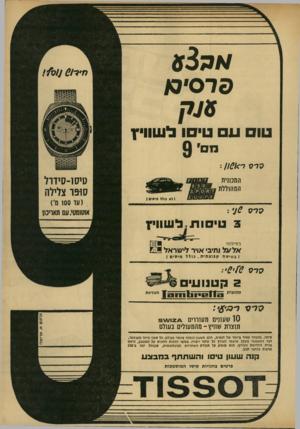 העולם הזה - גליון 1737 - 16 בדצמבר 1970 - עמוד 5   ערס׳ מ טו ע ט* 0ו לשוויץ נים׳ 9 סםסס ה מ כו ני ת המהוללת שם שש1 הל״ה 1לא גולל קישיס! 3טיסות,לשוויץ ב סילוני נתיבי אויר 7יישראל ( גשישח קבוזנ תית, כו ל ל סי סי