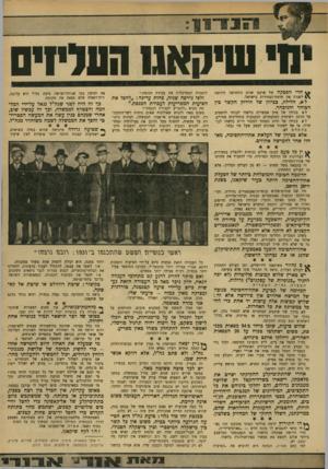 העולם הזה - גליון 1737 - 16 בדצמבר 1970 - עמוד 7   י1די שיקאח העליזים הרי הפסקה של ארבע שנים התחדשה היוזמה לשנות את שיטת־הבחירות בישראל. לא, חלילה, גכיוון של הידוק הקשר ג ץ הבוחר והניבחר. לא בכיוון של מתן