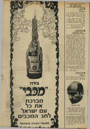 העולם הזה - גליון 1738 - 23 בדצמבר 1970 - עמוד 3 | לדעתי, מעניין לפרסם את הצו החדש ש־קבילתי: תקנות הגנה (שעת חירום) 13 1945 על פי תקנה .110 הואיל ואני סבור כי דרוש למען ביטחון הציבור בישראל והגנתה של