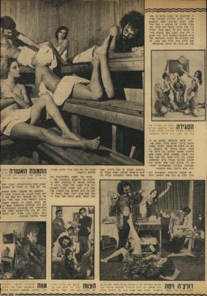 העולם הזה - גליון 1739 - 31 בדצמבר 1970 - עמוד 27   צועית היה נתן זהבי, עורך סרטים בחברת 1 הסרטים בת־שבע.