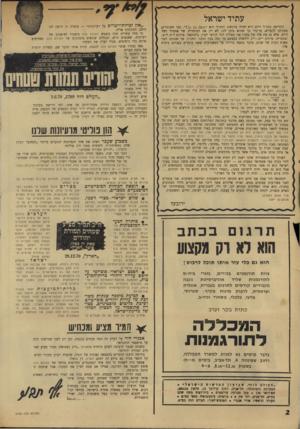 העולם הזה - גליון 1740 - 6 בינואר 1971 - עמוד 2 | עתיד ישראל הקריאה בתנ״ך היום היא חוויה מרגשת. התנ״ן־ הוא ״סזג 10ן11״ ,כמו שאומרים, מעודכן להפליא, עד־כדי כך שהוא נותן לנו, לא רק את הכותרות של אתמול ושל היום,