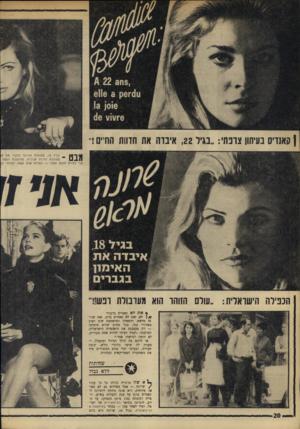 העולם הזה - גליון 1740 - 6 בינואר 1971 - עמוד 20 | הננילה הישראלית :״עורם הזוהר הוא מערבולת ונש!! * את לא קאנדיס ברגן?״ / /ן לא, זאת לא קאנדים ברגן. זאת שרו־נד, מראש. והשאלה המושמעת שוב ושוב מאחורי גבה, בכל