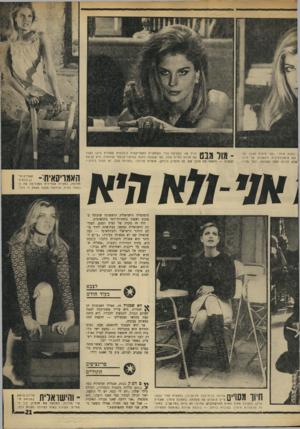 העולם הזה - גליון 1740 - 6 בינואר 1971 - עמוד 21 | 523 במבט חודר :״אני טיפוס מגוון. אני וגם אי מפול סיבית ורגשנית. א ן לרוב שלא להיות חמה ופ תו ח ה יותר מדי.׳־ ןןווי ״ וןן בגיל 22׳ הספיקה כבר ה שחקנית האמריקאית