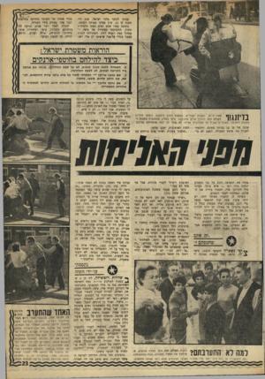 העולם הזה - גליון 1740 - 6 בינואר 1971 - עמוד 23 | עברנו לכיכר מלכי ישראל, שוב ליד תחנת קו .12 שיב פעלנו באותה השיטה. בתחנה עמדו חמש נשים ושתי תלמידות תיכון. התקרבתי באיטיות אל ציפי, ועמדתי כמה רגעים לידה.