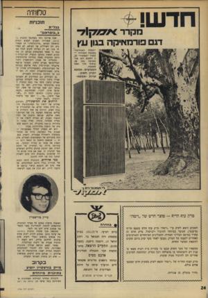 העולם הזה - גליון 1740 - 6 בינואר 1971 - עמוד 24 | טלוזידה תזכדח־נ ב״בומראגג״ ״המלה האחרונה״ במטבח המודרני — מקרר ״אמקור״ ,13 2דלתות דגם פור־מאיקה בגון עץ. מוסיף הדר ופאר למטבח. המפיצים: אמפא יתרון חשוב: שרות