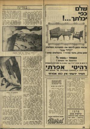 העולם הזה - גליון 1740 - 6 בינואר 1971 - עמוד 26 | במדינה עול ם (המשך מעמוד )18 לב, מיקרי סרטן ומיקרים קשים אחרים — הוא הדבר הראשון בו אתה נתקל. פועלים מתרוצצים כשכלי עבודה בידיהם׳ מבקיעים קירות, מעבירים