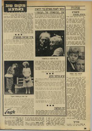 העולם הזה - גליון 1740 - 6 בינואר 1971 - עמוד 28 | מטוס טוב אמנות בדאי לשבת באולם כדי לראות את ״הכיסאות״ של ״הבימה״! תיאטרון מישחק המיטות בעצם, אץ ׳לי שום סיבה לכתוב עוד פעם על הכיסאות. הרי עבר כבר שבוע מאז
