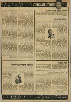 העולם הזה - גליון 1740 - 6 בינואר 1971 - עמוד 3 | הודעה מטעם משרד החינור המוני ישראל הגגו השנה בשירים׳ בריקודים ובנשפי־חשק את הילולה ג, בטבת המסורתית ב־ 31 בדצמבר. החג העממי הפופולרי, אשר השנה יצא במיקרה בליל