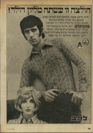 העולם הזה - גליון 1740 - 6 בינואר 1971 - עמוד 34 | חולצה זו עשתה מליון דולר! ומתוכם,כבר מכרנו בעולם דגם אחד בסכום העולה על מליון דולר! זו החולצה: ״ .היא ס רוג ה: מ־ א׳ ^ הי׳ בגיזרה צרה־שתחמיא לגופך׳,קלה, גמישה,
