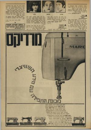 העולם הזה - גליון 1740 - 6 בינואר 1971 - עמוד 9 | רשימת המועמדים, כאשר המועמדים הרצויים מסימנים. כך זה חולק למצביעים כדי שיבואו עם זה לקלפי. אם כך מתנהגת מפלגת העבודה ב־1970 המסקנות שלי לגבי הדמוקרטיה הישראלית