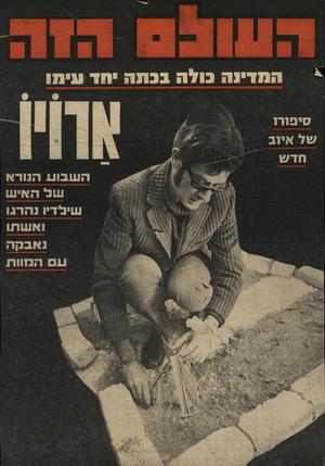 העולם הזה - גליון 1741 - 13 בינואר 1971