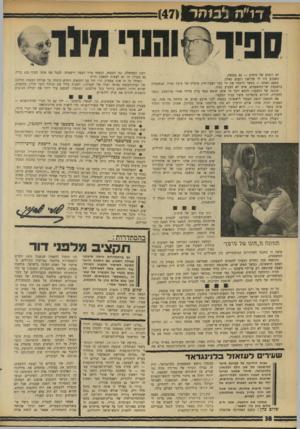 העולם הזה - גליון 1741 - 13 בינואר 1971 - עמוד 38 | פירסמנו אותו בעיתון, אמנון זכרוני הזכיר אותו בספר 1מול , 119 והוא המשיך לכרסם בליבם של רבים. … הרוב בוועדת־הכנסת מילא את שעירים לעזאזל דנינגראד בבוא הידיעה על
