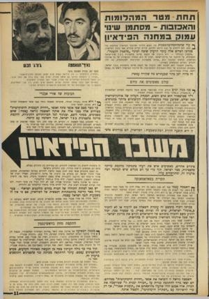 העולם הזה - גליון 1742 - 20 בינואר 1971 - עמוד 11 | ״פלסטין הגדולה״ — היא הרעיון של הקמת מדינה פלסטינית בכל ארץ־ישראל המערבית, על חורבנה של מדינת־ישראל. … הניסוח המקובל הוא ״מדינה פלסטינית דמוקרטית ולא־כיתתית,