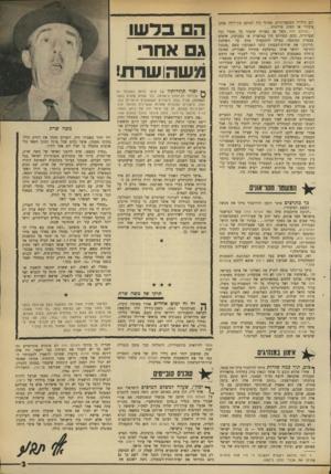 העולם הזה - גליון 1742 - 20 בינואר 1971 - עמוד 3 | כיצד יגיב על שערוריות המתפרסמות מדי שבוע גם אם בשקר יסודן בעיניו של איסר הראל הצטיירה תמונה מדאיגה. … דרכי המלחמה שבחר איסר הראל לא היו כלילות השלימות. … איסר