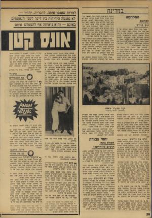 העולם הזה - גליון 1744 - 3 בפברואר 1971 - עמוד 26 | האלוף (מיל ).מתי פלד, השוהה בארצות־הברית, אף הרחיק לכת, פירסם במעריב תיאור אפשרי של מהלכי צה״ל הבאים.
