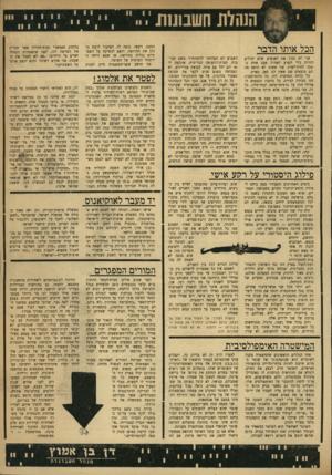 העולם הזה - גליון 1746 - 17 בפברואר 1971 - עמוד 13 | הכל אותר הדבר אני לא מבין את האנשים שלא יכולים לחיות בלי לנסוע לפחות פיעם אחת בשנה לחוץ־לארץ. אני פשוט לא תופס מר, הם מוצאים שם שאין לנו כאן, בארץ. כל קדחת