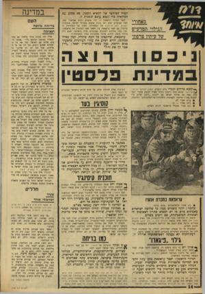 העולם הזה - גליון 1746 - 17 בפברואר 1971 - עמוד 14 | בין השאר שאל המראיין את עראפאת: ״איך עתר, מתייחס לתוכנית שמדברים עליה בישראל, ושגם דיין מזוהה עימה, להקים מדינה פלסטינית בגדה המערבית? … /והמדאיג ביותר של
