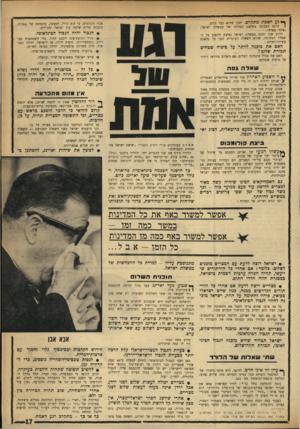 העולם הזה - גליון 1746 - 17 בפברואר 1971 - עמוד 17 | ^ כ אמת מתקרב. יתכן שהוא כבר הגיע. 1הרגע המכונה בסלאנג המיוחד של ממשלת ישראל: ״ציור מפות׳׳. הרגע שבו תהיה ממשלת ישראל נאלצת להשיב על ה־שאלה הפשוטה, שהיא השאלה