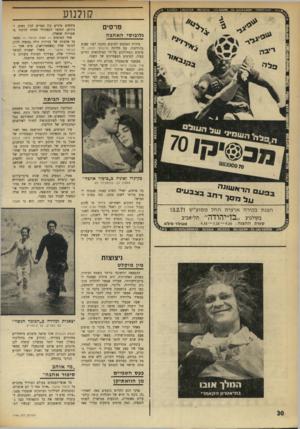 העולם הזה - גליון 1746 - 17 בפברואר 1971 - עמוד 30 | <3י 3ד^0 >4 323כ4ז * 1>1* * 0150 קולנוע פרסים גלובוסי האהבה סידרת הפרסים לסרטים נחנכה לפני שבוע בהוליבוד, עם חלוקת גלובו סי הזהב, הפרסים המחולקים על־ידי.
