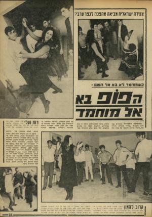 העולם הזה - גליון 1746 - 17 בפברואר 1971 - עמוד 33 | צעירה ישראלית מביאה מהפכה לכפו ערב? כ>ו 1מוחמד דא בא אד ה 3ופ - י 11 7 7 7 1 7 1 7 7־ החתיכה התמירה במגפיים גבוהים וחצאיוג ״מידי״ שחורה, שירדה מה״אופל׳ ברחוב