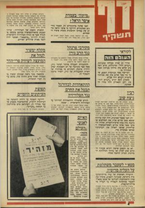 העולם הזה - גליון 1746 - 17 בפברואר 1971 - עמוד 4 | נציג הקו הנוקשה בע״מ( ,שנטל לעצמו השבוע את השם רפ׳׳י) ,הוא עכשיו ח״כ יגאל הורוביץ. מ!7ורבי