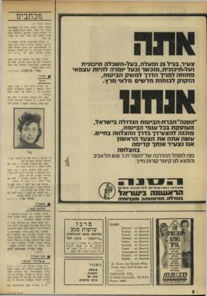 העולם הזה - גליון 1746 - 17 בפברואר 1971 - עמוד 8 | מכתבים (המשך מעמוד )6 מחמת דלקת ריאות, שלא היה באפשרותו לעמוד על רגליו, הובא לבית־המשפט על- ידי שוטרים בכוח, והשופט הישראלי שלח אותו למאסר שנה וחצי. הנער מת