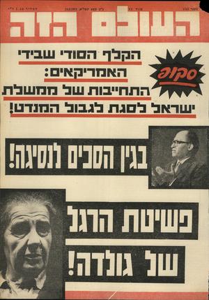 העולם הזה - גליון 1747 - 24 בפברואר 1971