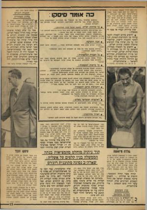 העולם הזה - גליון 1747 - 24 בפברואר 1971 - עמוד 15   טרם נעשה ההליך המשפטי בפשיטת־רגל זו. זה ייעשה תוך ימים מספר, כאשר תצטרך ממשלת־ישראל לנסח את תשובותיה לשאלון, שהגיש לה לאחרונה הד״ר גונאר יארינג. בשאלון זה לא