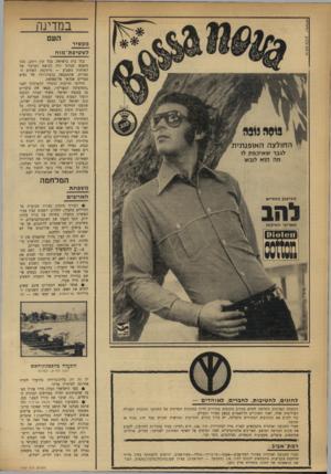 העולם הזה - גליון 1747 - 24 בפברואר 1971 - עמוד 16   במדינה העם מכשיר לשטיפת־מוח <וייוו בכל בית בישראל, בכל קרן רחוב, בכל מיפגש חברתי היה הנושא המרכזי של השיחות השבוע — מיתקפת השלום המצרית, שהתבטאה בהצהרותיו של