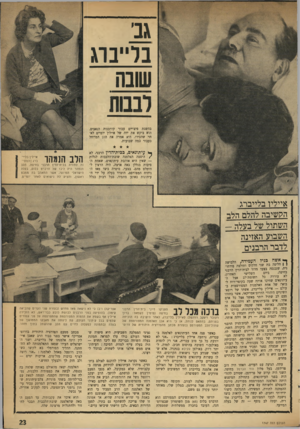 העולם הזה - גליון 1747 - 24 בפברואר 1971 - עמוד 23   בר״בוג שונה רבבות בהשגת פיצויים עבור קורבנות הנאצים. הוא ביקש את ידה של איילין יומיים לאחר שהכירו. היא אמרה את ההן המיוחל כעבור כמה שבועות. ך* עיתונאים,
