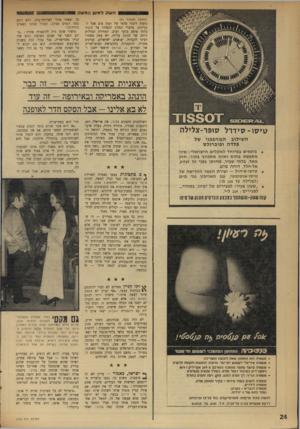 העולם הזה - גליון 1747 - 24 בפברואר 1971 - עמוד 24   חשק למען המשק (המשן מעמוד )21 נועדה ליצור מלאי של רצון טוב אצל הקניינים. מלצרי המלון הקפידו על כיבוד בלתי פוסק בוקר וערב. האווירה הכללית היתד. של חגיגה עליזה,