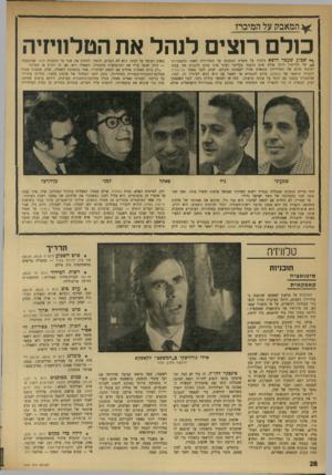 העולם הזה - גליון 1747 - 24 בפברואר 1971 - עמוד 28   ^ המאבק על המיכרז כולם רוצים לנהל את הטלוויזיה ף* שבוע שעבר הוצא מיכרז על משרת הממונה על הטלוויזיה לאחר התפטרותו ,*£של נקדימון רוגל. אולם שום מועמד בקליבר