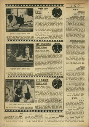 העולם הזה - גליון 1747 - 24 בפברואר 1971 - עמוד 31   קו לנו ע חיה לחיה - אדם! בארץ מה עושה שאייפסקי ן-פאדי —יו ווווווי בארצנו הקטנטונת? אינקוגניטו, וביעף, ביקר בארץ השבוע תסריטאי רם־מעלה — פאדי שאייפסקי, האיש
