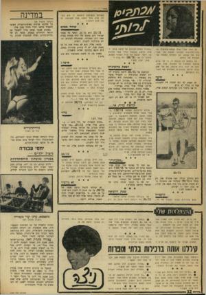 העולם הזה - גליון 1747 - 24 בפברואר 1971 - עמוד 32   סטודנט בפקולטה לרפואה. כי היא בטוחה שרק אתן תמצא שפה משותפת. אז מה טעם להמשין שחור כפחם 3 5 /7 1הוא בן ,26 ומשך כל מבחר שנותיו הוא מחפש בלי הרף בחורה בעלת שאר