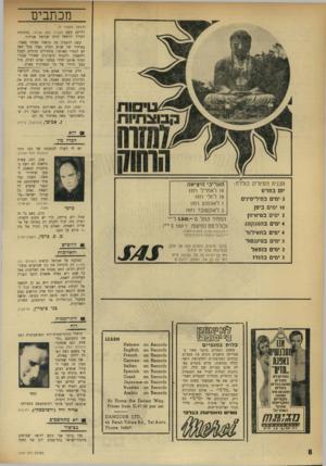 העולם הזה - גליון 1747 - 24 בפברואר 1971 - עמוד 8   מכתבים (המשך מעמוד )7 דתיים) בשם חשבון נפש אמיתי, בחתימת העורך הראשי הרב שמואל אבידור. קשה להאמין מה קראתי באותו מאמר. באיחור של שנים רבות (אבל בכל זאת לא