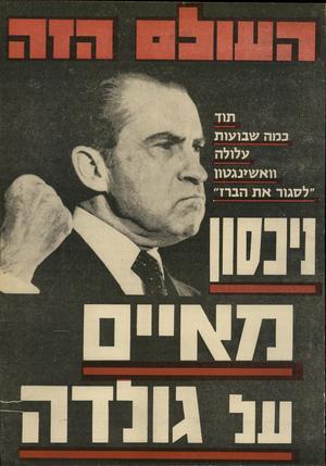 העולם הזה - גליון 1748 - 3 במרץ 1971